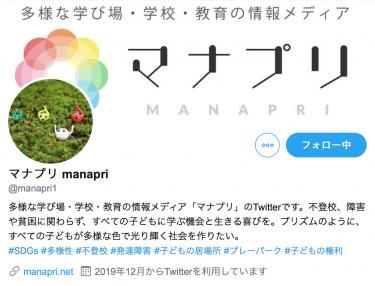 「マナプリ」twitter始めました!