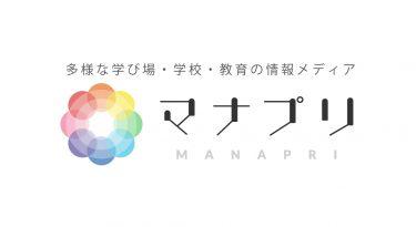 多様な学び場・学校・教育の情報メディア「マナプリ(manapri)」OPEN
