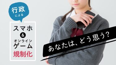 伊集院光さんも物申した!行政による子どものスマホやゲームの規制化が話題に。