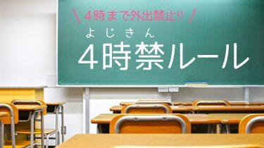 スッキリでも話題に!岐阜県の小中学校の「4時禁ルール」。yahoo意識調査では8割が反対意見。