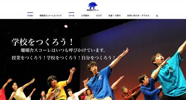 沖縄のフリースクール&夜間中学校「スコーレ」、来春の移転に併せて、高等専修学校を設立