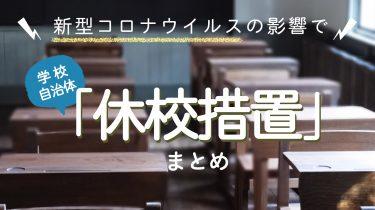 新型コロナウイルスの影響で「休校措置」をとった学校、自治体まとめ(2/27時点)
