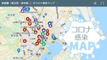 【4/28夜UP】首都圏(東京・埼玉・神奈川・千葉)の新型コロナウイルス感染MAP&情報