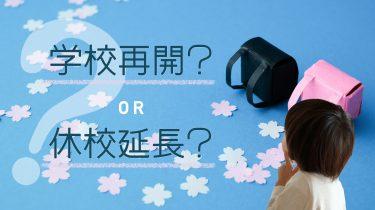 岡山県総社市は学校再開中止に!!文科省のガイドライン原案判明の中、新学期、学校再開?休校延長?各自治体の方向性を調査。