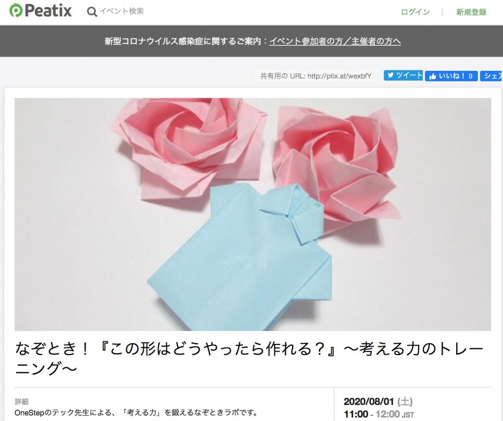 (掲載元:Peatix)