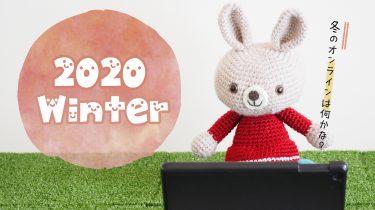 幼児&小学生&中高生向けの♪2020年冬のオンライン授業&オンラインイベント