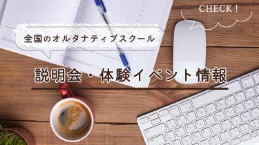 多様な学校・オルタナティブスクール(小学校)☆説明会・体験イベント情報(2021.5.26更新)