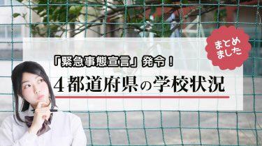 「緊急事態宣言」発令エリアの東京、大阪、京都、兵庫の学校状況まとめ