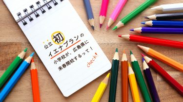知ってた⁉️日本の公立校で初のイエナプラン教育校「常石ともに学園」が、広島県福山市に2022年春開校!(2021.6.21更新)