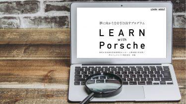 6/30まで中高生の一般公募を受付❗️「LEARN with Porsche」第一弾☆(2021.6.21更新)