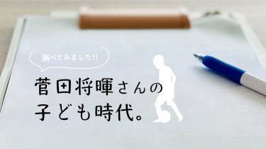 菅田将暉さんの幼少期、子ども時代って?ご両親からどんな教育を受けて育ったの?