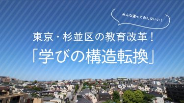 「みな違う」が大前提☆東京・杉並区の教育改革!「学びの構造転換」って?