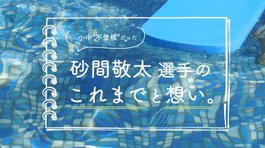 小中6年間「不登校」でもオリンピック出場を叶えた、砂間敬太選手のこれまでと想い、まとめ。